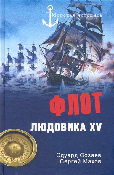 Флот Людовика 15