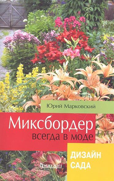 Марковский Ю. Миксбордер всегда в моде. Дизайн сада