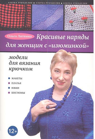 Красивые наряды для женщин с изюминкой