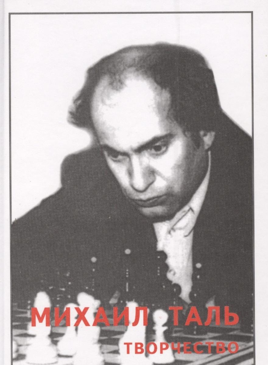 Таль М. Михаил Таль. Творчество 1974-1979 стационарная ручная таль jet smha 2 0t 4 5m 801931