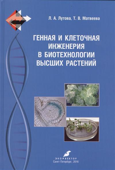 Генная и клеточная инженерия в биотехнологии высших растений. Учебник