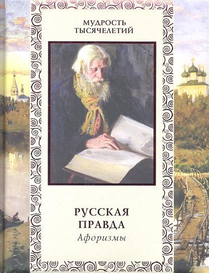 Русская правда. Афоризмы