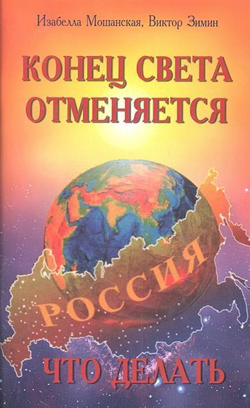 Мошанская И., Зимин В. Конец Света отменяется. Что делать. Часть первая. Благополучение коровин в конец проекта украина