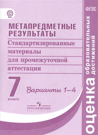 Метапредметные результаты. 7 класс. Варианты 1-4. Стандартизированные материалы для промежуточной аттестации