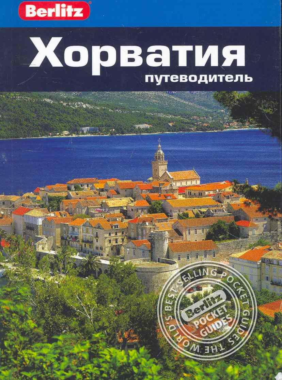 Маккелви Р. Хорватия Путеводитель пернат м калинин а путеводитель хорватия