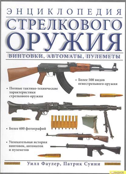 Энциклопедия стрелкового оружия Винтовки автоматы пулеметы