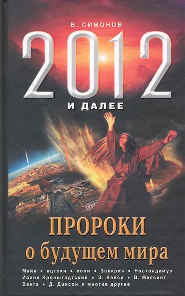 2012 и далее Пророки о будущем мира