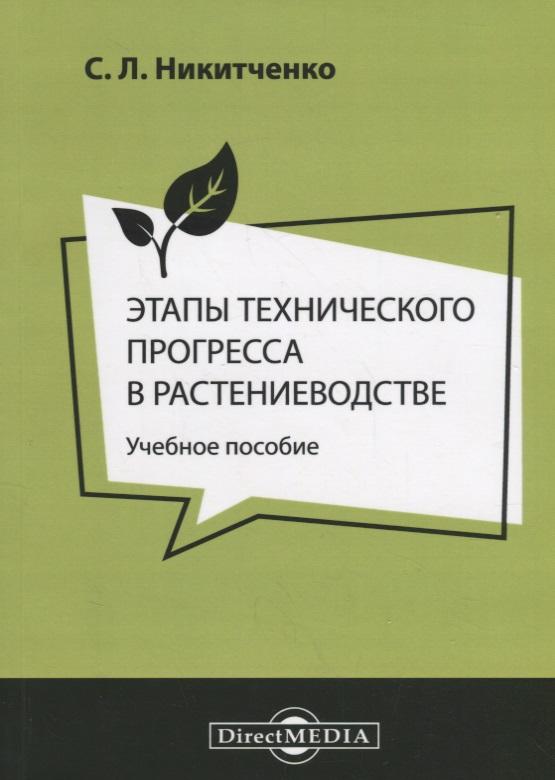 Никитченко С. Этапы технического прогресса в растениеводстве: учебное пособие