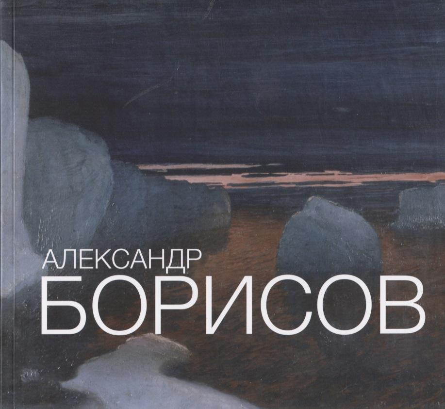 Александр Борисов. Альбом-каталог.1866 - 1934