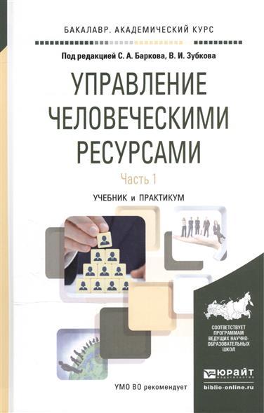Барков С., Зубков В. (ред.) Управление человеческими ресурсами. В 2-х частях. Часть 1. Учебник и практикум для академического бакалавриата