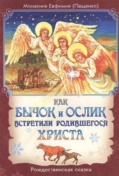 Евфимия Как бычок и ослик встретили родившегося Христа. Рождественская сказка рождественская сказка