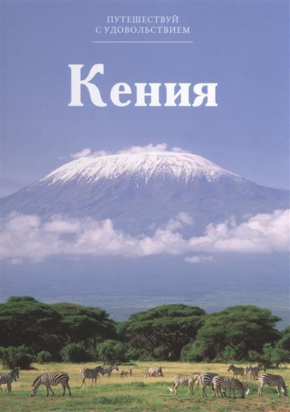 Гришина Е. Путешествуй с удовольствием. Том 16. Кения ISBN: 4607071488452
