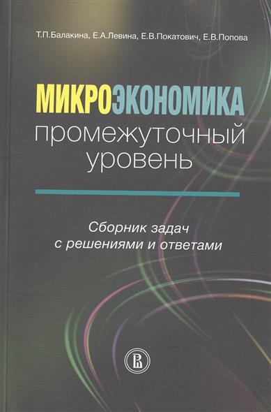 Микроэкономика. Промежуточный уровень. Сборник задач с решениями и ответами. Учебное пособие