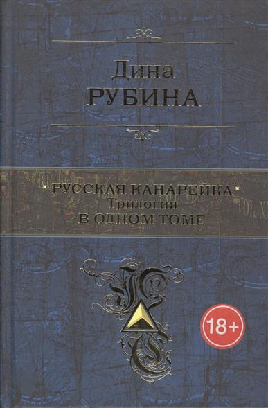 Рубина Д. Русская канарейка. Трилогия в одном томе