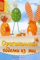 Оригинальные поделки из яиц