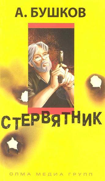 Бушков А. Стервятник а а бушков ковбой роман