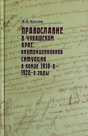 Козлов Ф. Православие в Чувашском крае. Внутрицерковная ситуация в конце 1910-х, 1920-х годах