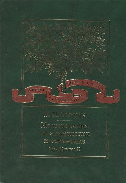 Топоров В. Исследования по этимологии и семантике. Том 4. Балтийские и славянские языки. Книга 1