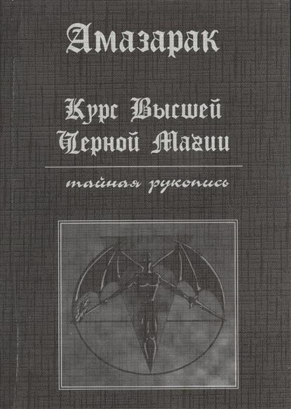 Курс высшей черной магии. Тайная рукопись. Практическое пособие