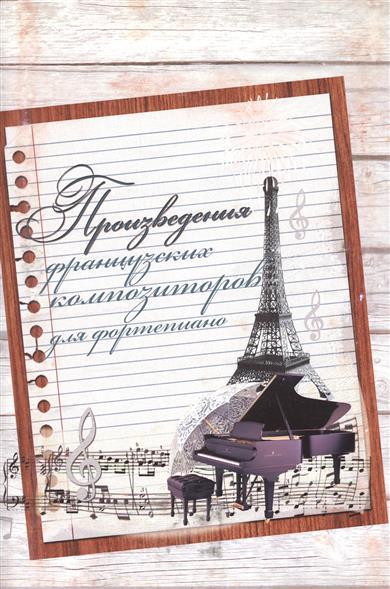 Жукова Л. (сост.) Произведения французских композиторов для фортепиано. Хрестоматия