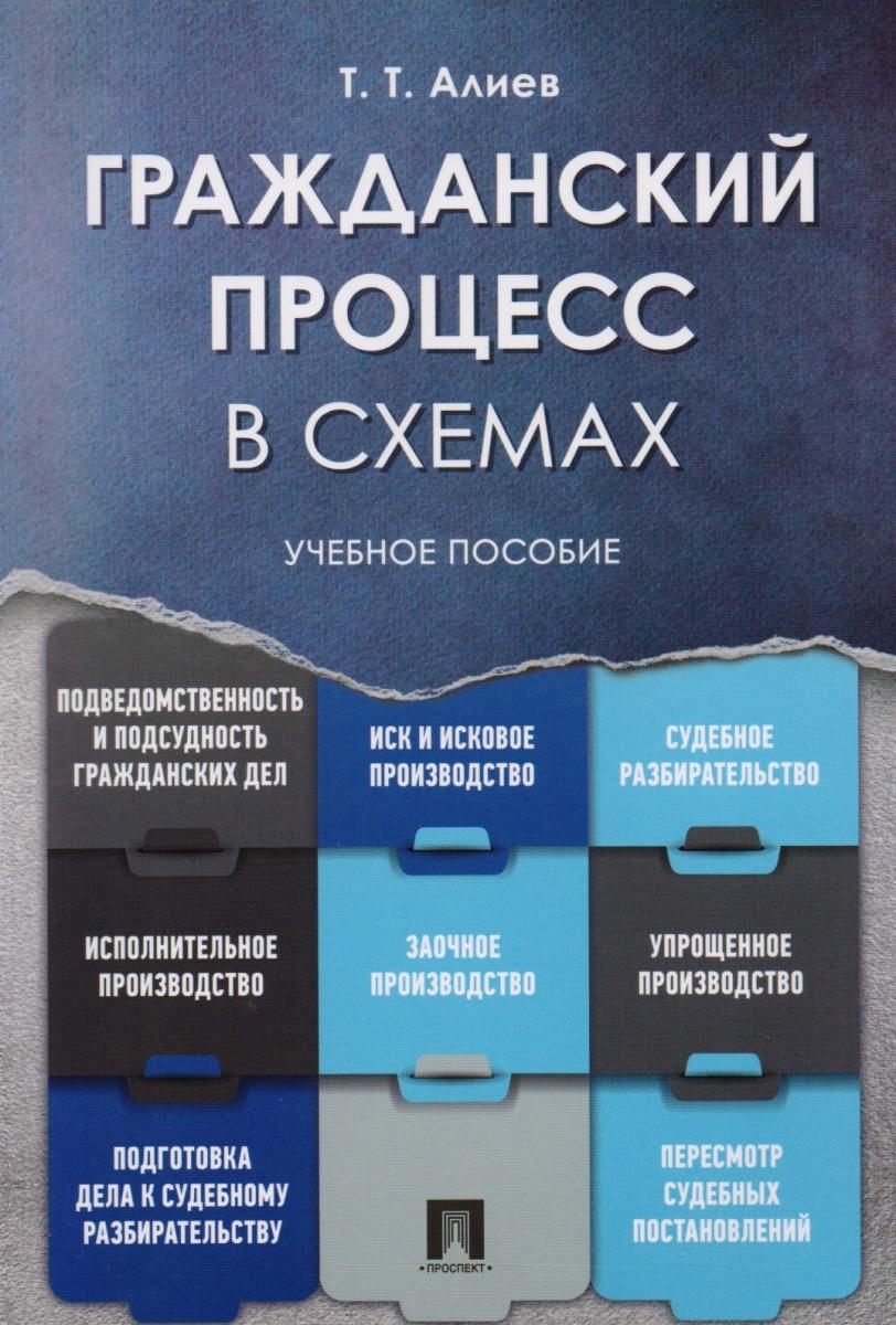 Гражданский процесс в схемах. Учебное пособие.
