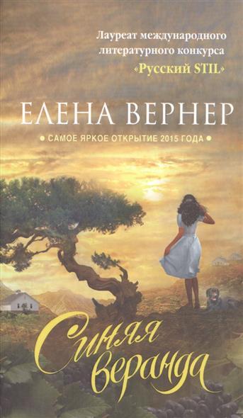 Вернер Е. Синяя веранда ISBN: 9785699883080 вернер е купальская ночь или куда приводят желания роман