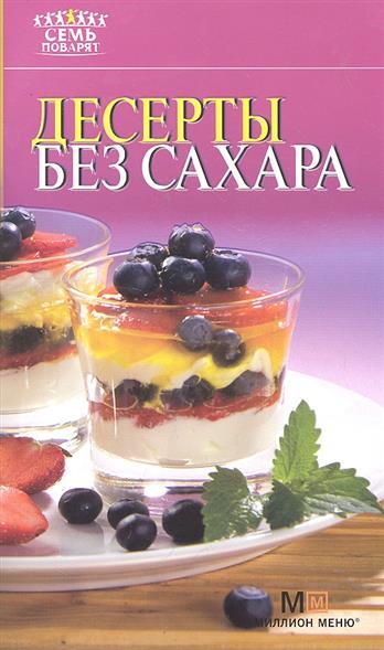 Першина С. (ред.) Десерты без сахара анастасия савитская живая кухня десерты и коктейли без сахара