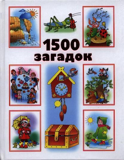 Дмитриева (сост.) 1500 загадок непомнящий н сост 100 великих загадок индии