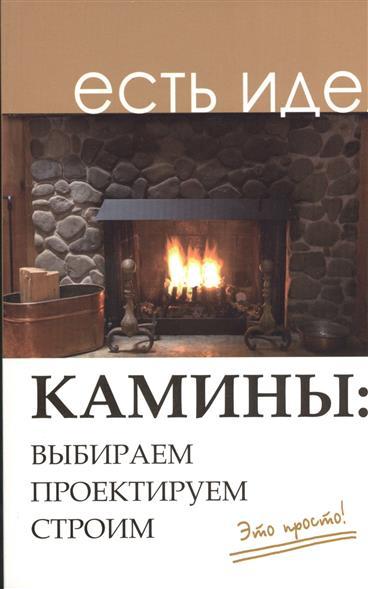 Кузнецов И. Камины: выбираем, проектируем, строим