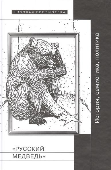 Рябов О., де Лазари А. (ред.) Русский медведь. История, семиотика, политика кирилл рябов клей