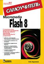 Бурлаков М. Macromedia Flash 8