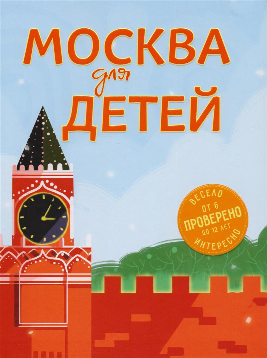Москва для детей от Читай-город