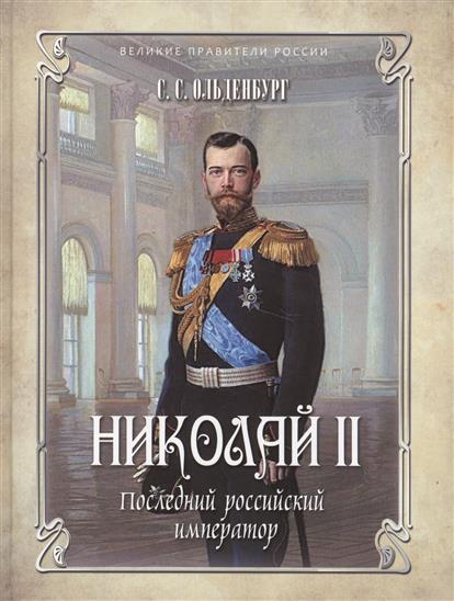 где купить Ольденбург С. Николай II. Последний российский император ISBN: 9785001110903 по лучшей цене