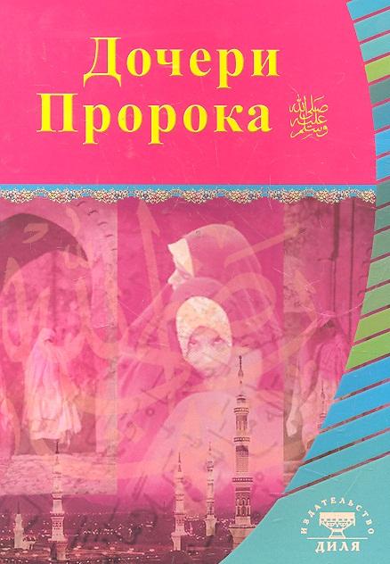 Голубева Е. (ред.) Дочери Пророка