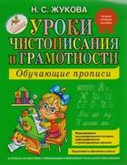 Уроки чистописания и грамотности Обучающие прописи