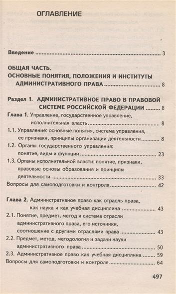 Административное право Четвериков