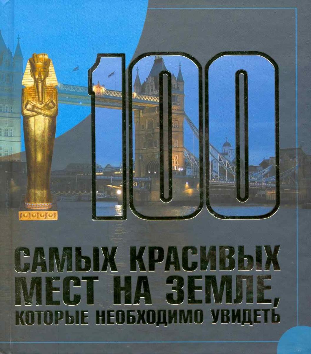 Шереметьева Т. 100 самых красивых мест на земле кот. необходимо увидеть андрушкевич ю 100 самых красивых мест мира