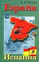 Espana / Испания