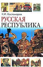 Русская республика