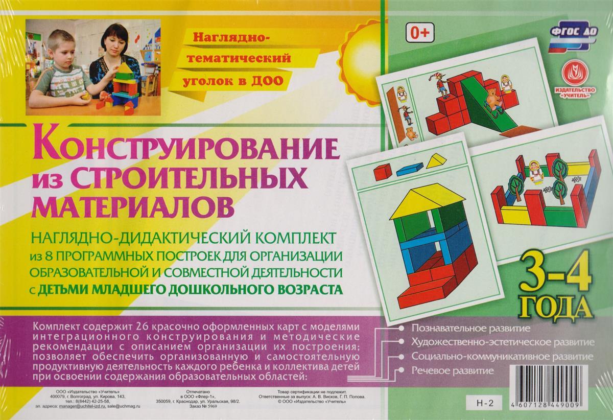 Наглядно-дидактический комплект. Конструирование. 26 цветных иллюстраций формата А4 на картоне. 3-4 года