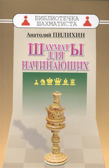 Пилихин А. Шахматы для начинающих питер шахматы для начинающих cd с тренировочной программой