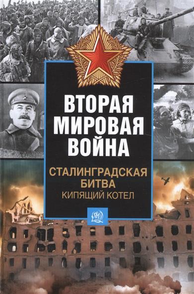 Уолш С. Вторая мировая война. Сталинградская битва. Кипящий котел золототрубов алексндр михайлович сталинградская битва зарево над волгой