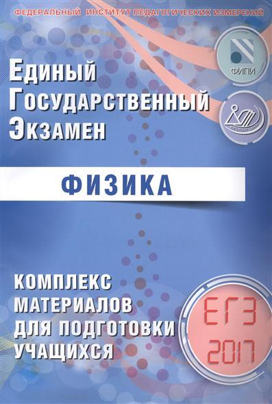 ЕГЭ. Русский язык. Практикум и диагностика