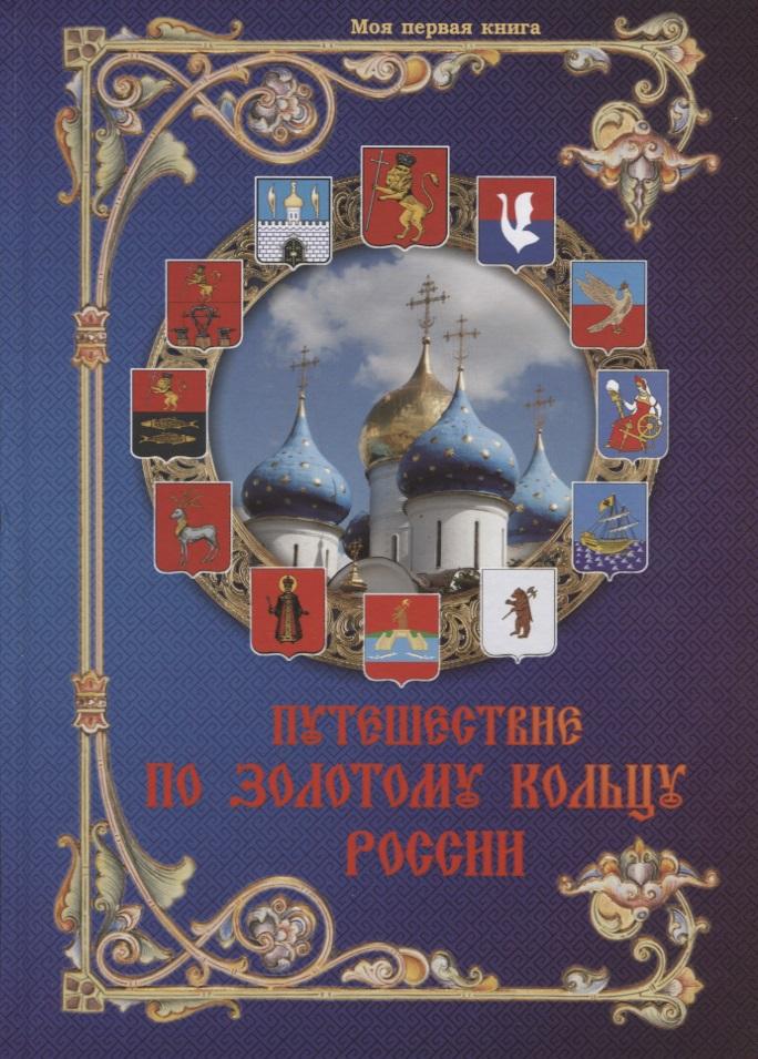 Матвеева Е. Путешествие по Золотому кольцу России