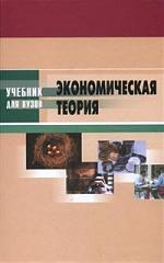 Экономическая теория Кузнецов