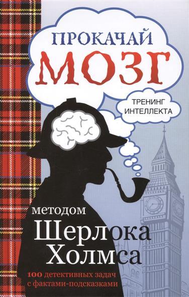 Кузина С. Прокачай мозг методом Шерлока Холмса ISBN: 9785170863907 светлана кузина мозг врет тайны мозга знаем мозг – управляем собой