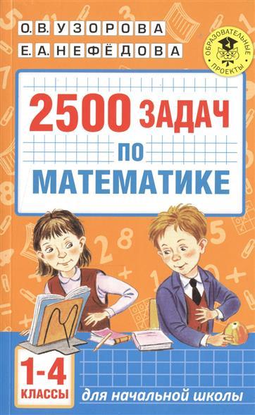 Книга 2500 задач по математике. 1-4 классы. Узорова О., Нефедова Е.