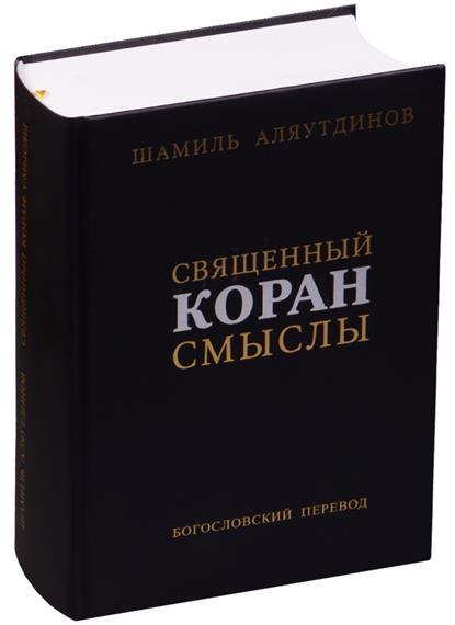 Аляутдинов Ш. Священный Коран. Смыслы. Богословский перевод чем уникален священный коран