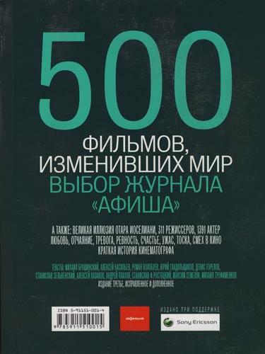 500 фильмов изменивших мир Кино-3