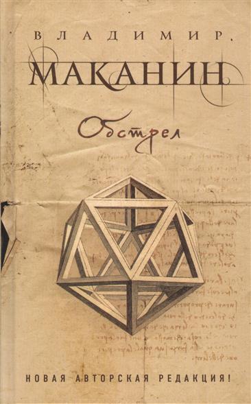 Маканин В. Обстрел